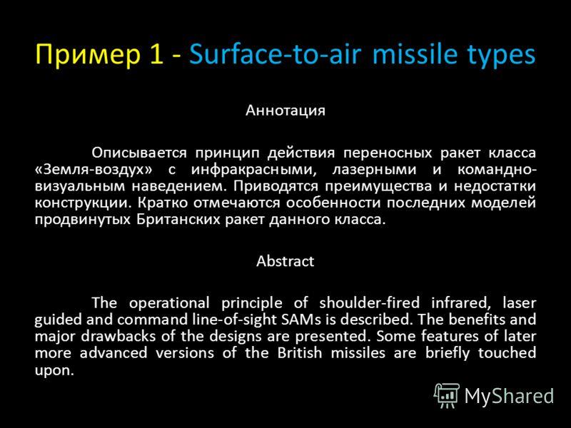 Пример 1 - Surface-to-air missile types Аннотация Описывается принцип действия переносных ракет класса «Земля-воздух» с инфракрасными, лазерными и командно- визуальным наведением. Приводятся преимущества и недостатки конструкции. Кратко отмечаются ос