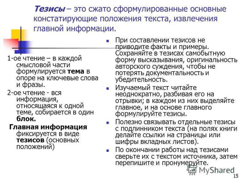15 Тезисы – это сжато сформулированные основные констатирующие положения текста, извлечения главной информации. 1-ое чтение – в каждой смысловой части формулируется тема в опоре на ключевые слова и фразы. 2-ое чтение - вся информация, относящаяся к о