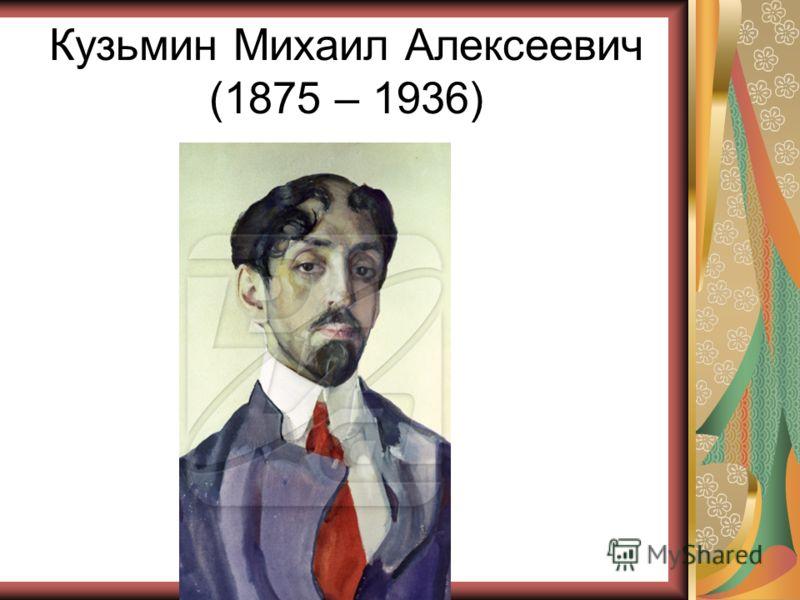 Кузьмин Михаил Алексеевич (1875 – 1936)