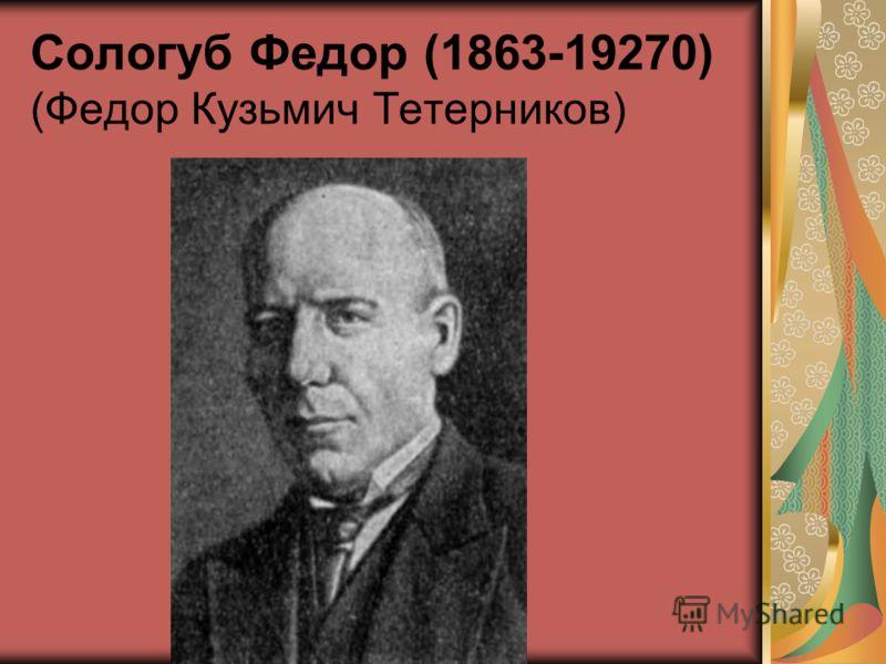 Сологуб Федор (1863-19270) (Федор Кузьмич Тетерников)