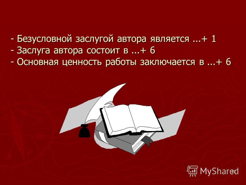 23 - Безусловной заслугой автора является...+ 1 - Заслуга автора состоит в...+ 6 - Основная ценность работы заключается в...+ 6 - Безусловной заслугой автора является...+ 1 - Заслуга автора состоит в...+ 6 - Основная ценность работы заключается в...+