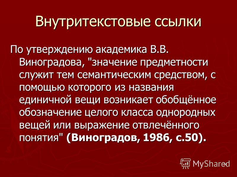 34 Внутритекстовые ссылки По утверждению академика В.В. Виноградова,