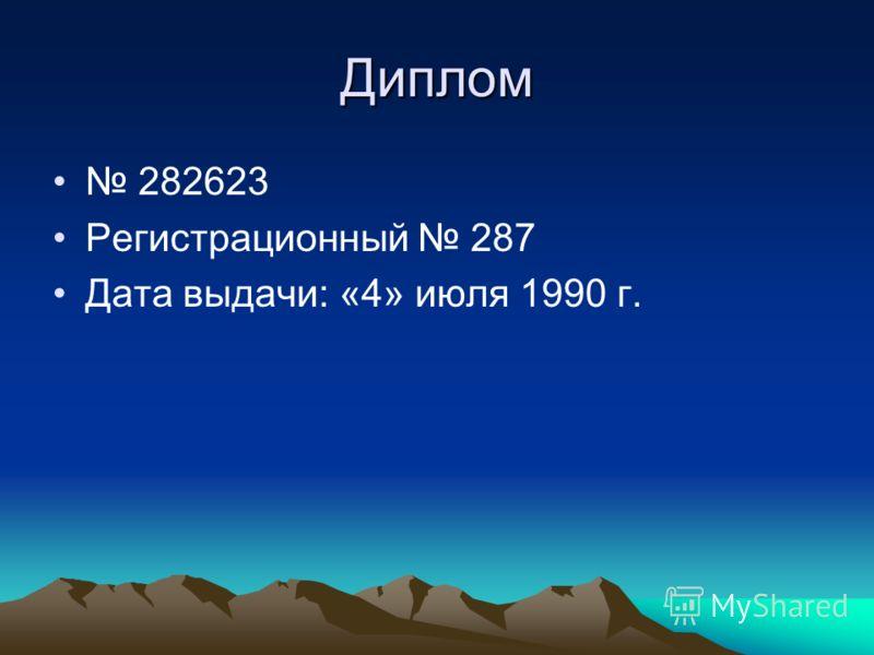 Диплом 282623 Регистрационный 287 Дата выдачи: «4» июля 1990 г.