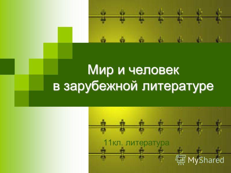Мир и человек в зарубежной литературе 11кл. литература