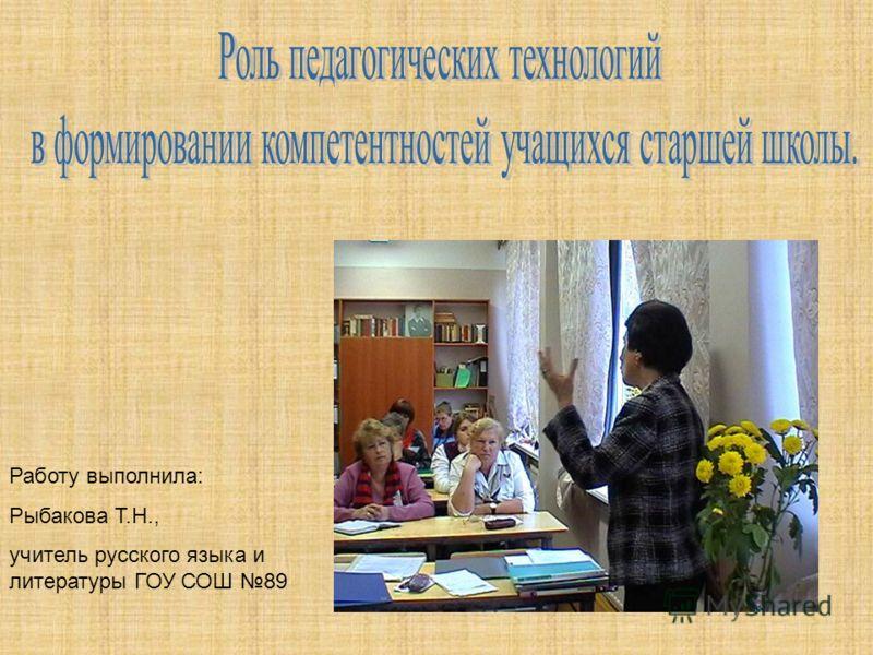 Работу выполнила: Рыбакова Т.Н., учитель русского языка и литературы ГОУ СОШ 89