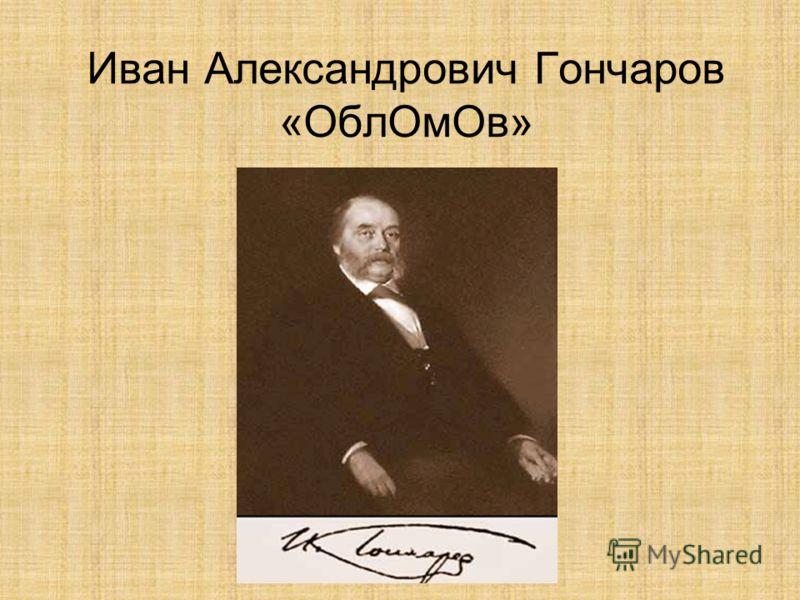 Иван Александрович Гончаров «ОблОмОв»