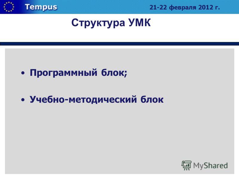 Структура УМК Программный блок; Учебно-методический блок 21-22 февраля 2012 г.