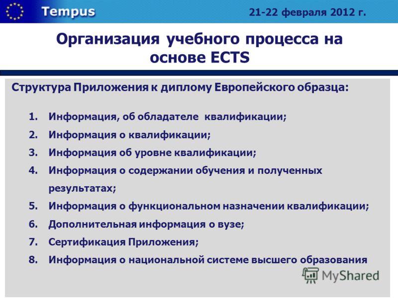 Структура Приложения к диплому Европейского образца: 1.Информация, об обладателе квалификации; 2.Информация о квалификации; 3.Информация об уровне квалификации; 4.Информация о содержании обучения и полученных результатах; 5.Информация о функционально