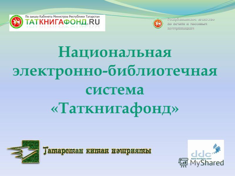 Национальная электронно-библиотечная система «Таткнигафонд»