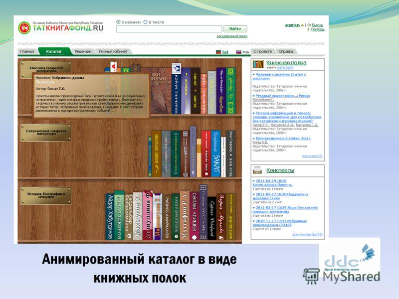 Анимированный каталог в виде книжных полок