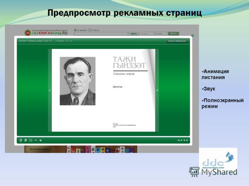 Предпросмотр рекламных страниц Анимация листания Звук Полноэкранный режим