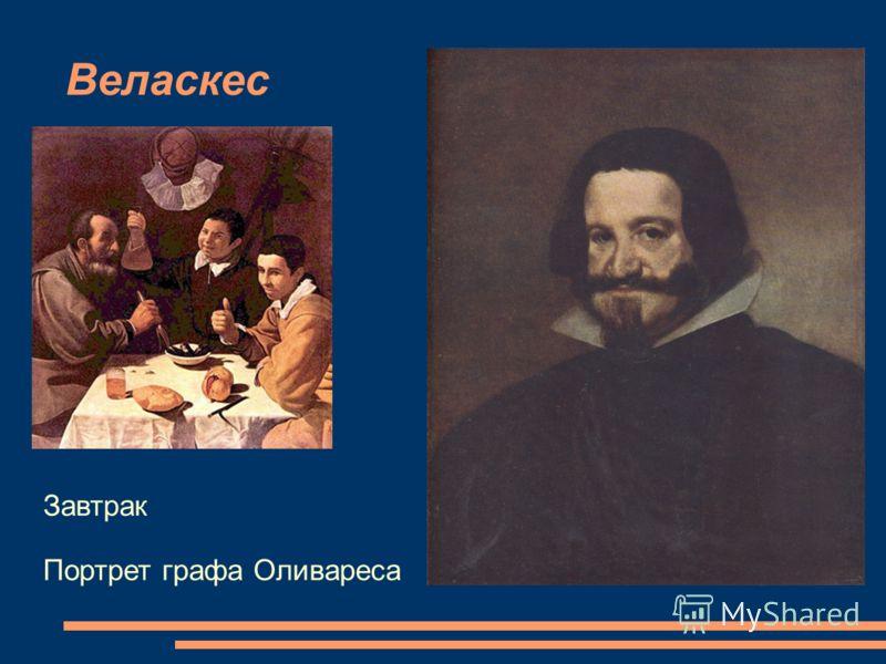 Веласкес Завтрак Портрет графа Оливареса