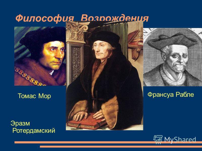 Эпоха Возрождения В Европе Презентация
