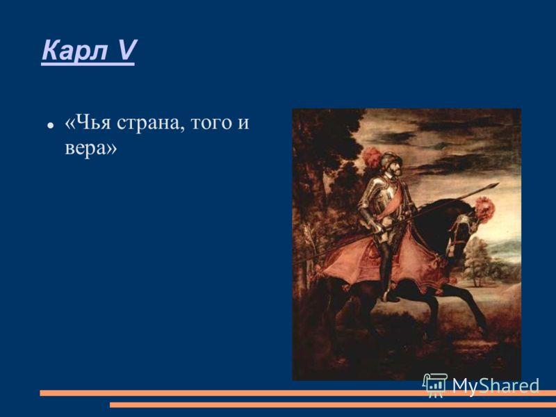 Карл V «Чья страна, того и вера»