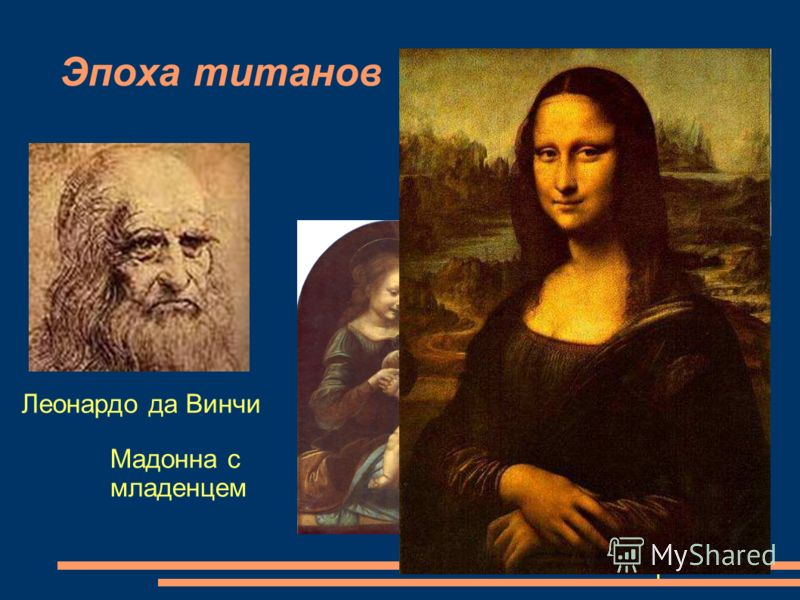 Эпоха титанов Леонардо да Винчи Самоходная повозка Тайная вечеря Мадонна с младенцем