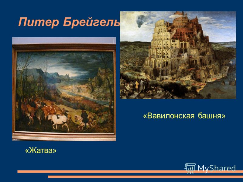 Питер Брейгель «Жатва» «Вавилонская башня»