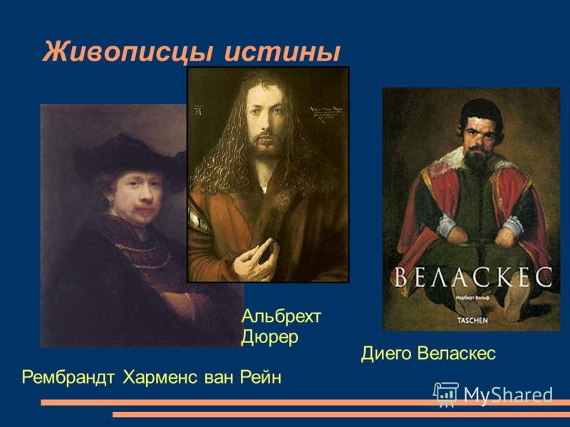 Живописцы истины Рембрандт Харменс ван Рейн Диего Веласкес Альбрехт Дюрер