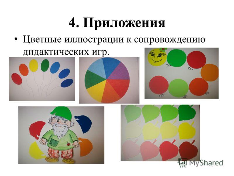 4. Приложения Цветные иллюстрации к сопровождению дидактических игр.