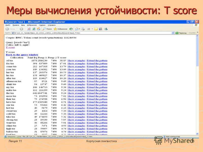 Лекция 11Корпусная лингвистика15 Меры вычисления устойчивости: T score