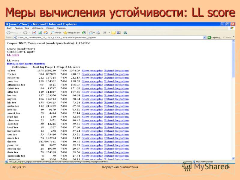 Лекция 11Корпусная лингвистика16 Меры вычисления устойчивости: LL score