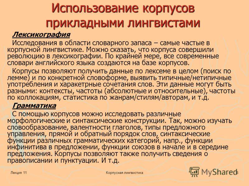 Лекция 11Корпусная лингвистика6 Использование корпусов прикладными лингвистами Лексикография Исследования в области словарного запаса – самые частые в корпусной лингвистике. Можно сказать, что корпуса совершили революцию в лексикографии. По крайней м