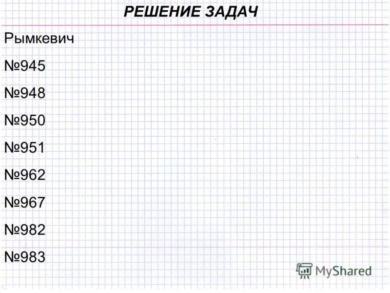 РЕШЕНИЕ ЗАДАЧ Рымкевич 945 948 950 951 962 967 982 983