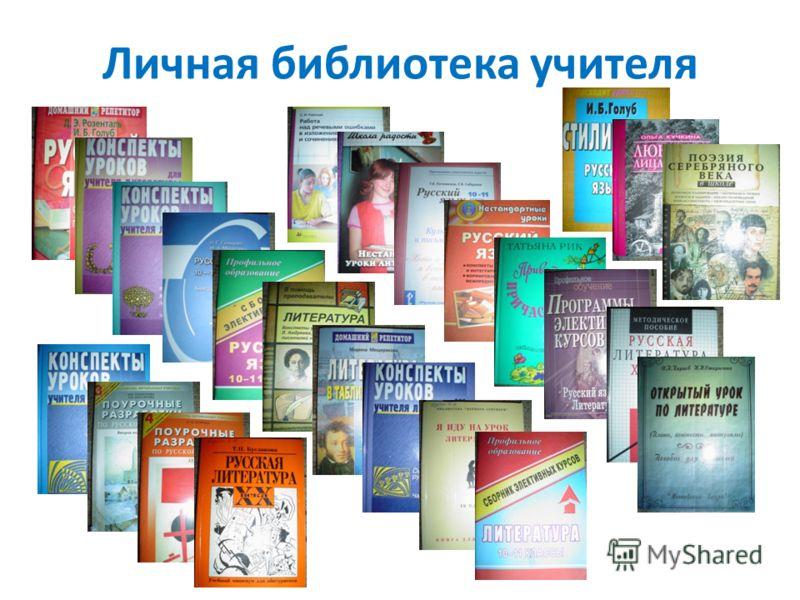 Личная библиотека учителя