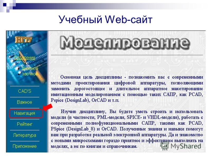 Учебный Web-сайт