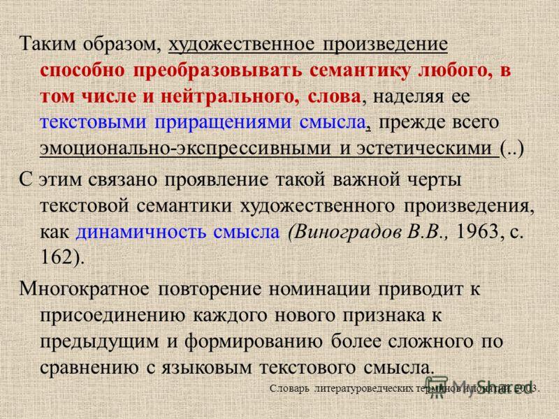 Таким образом, художественное произведение способно преобразовывать семантику любого, в том числе и нейтрального, слова, наделяя ее текстовыми приращениями смысла, прежде всего эмоционально-экспрессивными и эстетическими (..) С этим связано проявлени