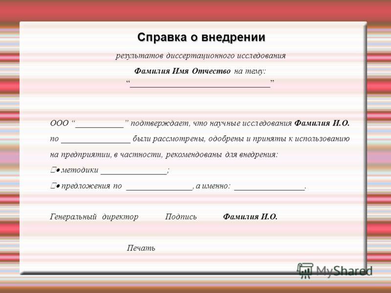 Презентация на тему Работа с источниками метод двойной  31 Справка о внедрении результатов диссертационного