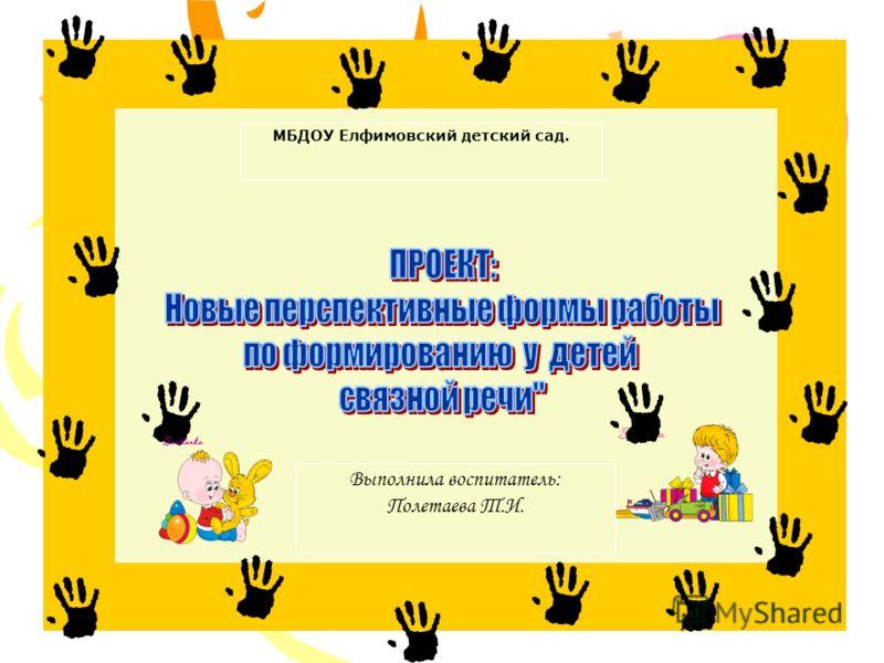 Выполнила воспитатель: Полетаева Т.И. МБДОУ Елфимовский детский сад.