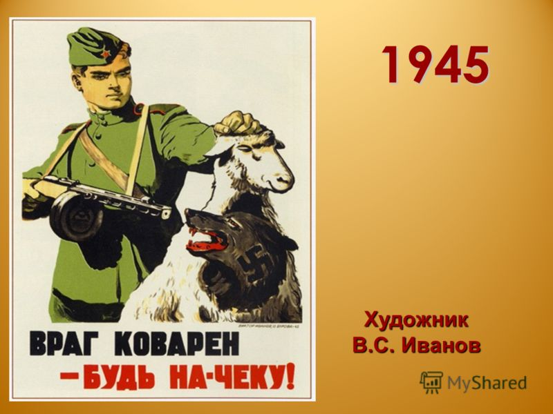 Художник 1945