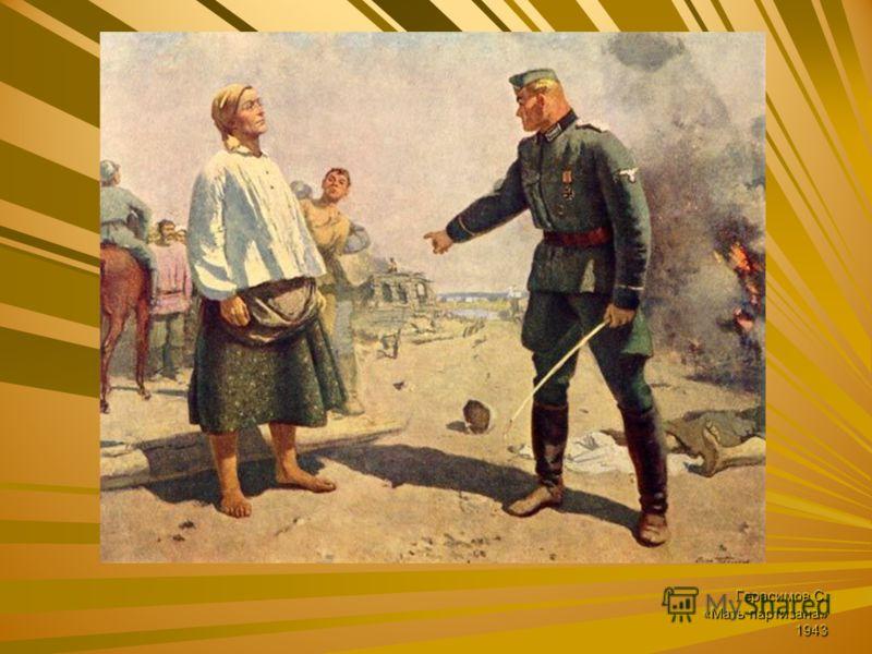 Герасимов С. «Мать партизана» 1943