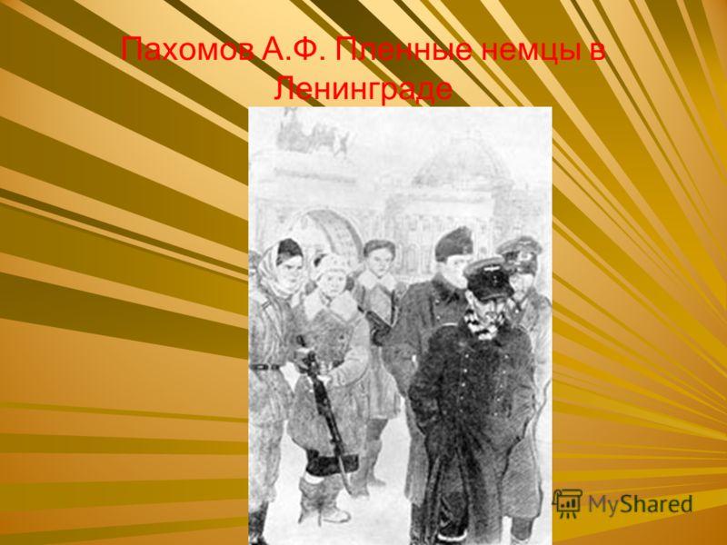 Пахомов А.Ф. Пленные немцы в Ленинграде