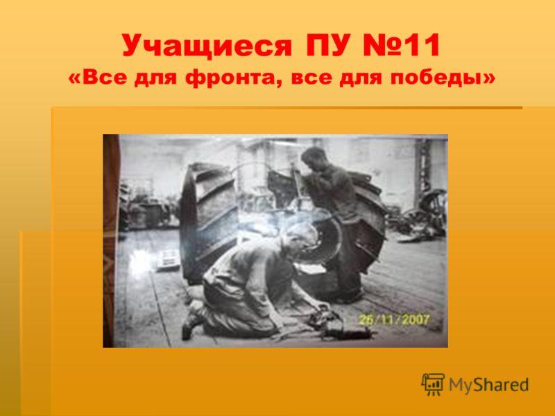 Учащиеся ПУ 11 «Все для фронта, все для победы»