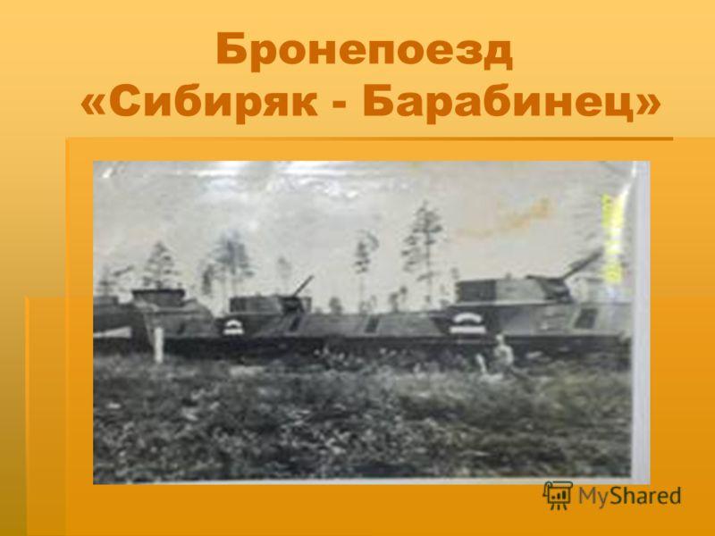 Бронепоезд «Сибиряк - Барабинец»