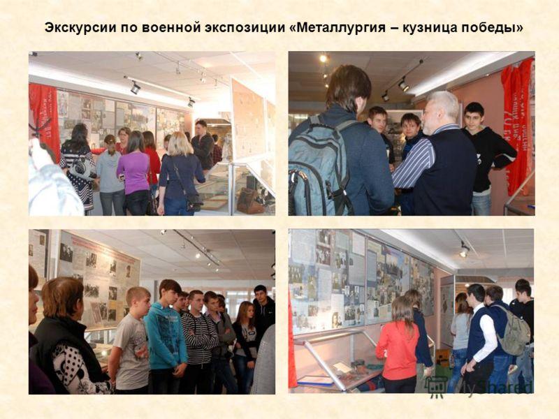 Экскурсии по военной экспозиции «Металлургия – кузница победы»