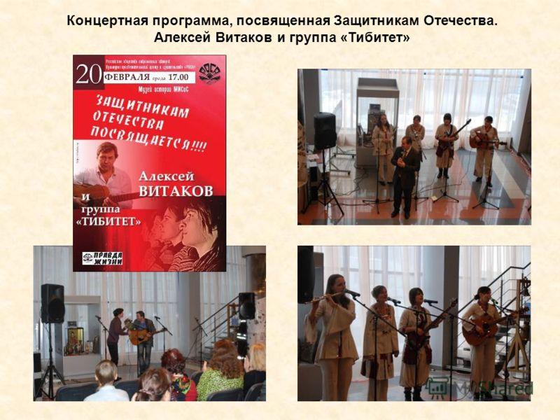 Концертная программа, посвященная Защитникам Отечества. Алексей Витаков и группа «Тибитет»