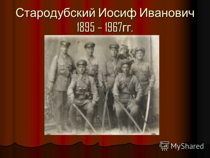 Стародубский Иосиф Иванович 1895 – 1967 гг.