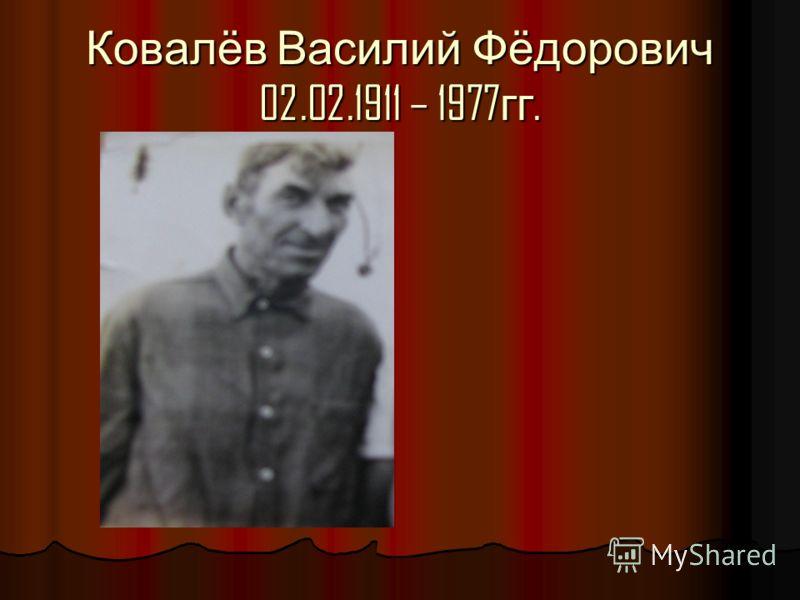 Ковалёв Василий Фёдорович 02.02.1911 – 1977 гг.