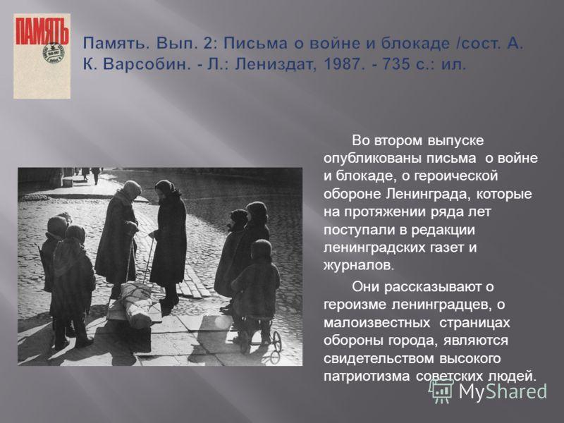 Во втором выпуске опубликованы письма о войне и блокаде, о героической обороне Ленинграда, которые на протяжении ряда лет поступали в редакции ленинградских газет и журналов. Они рассказывают о героизме ленинградцев, о малоизвестных страницах обороны
