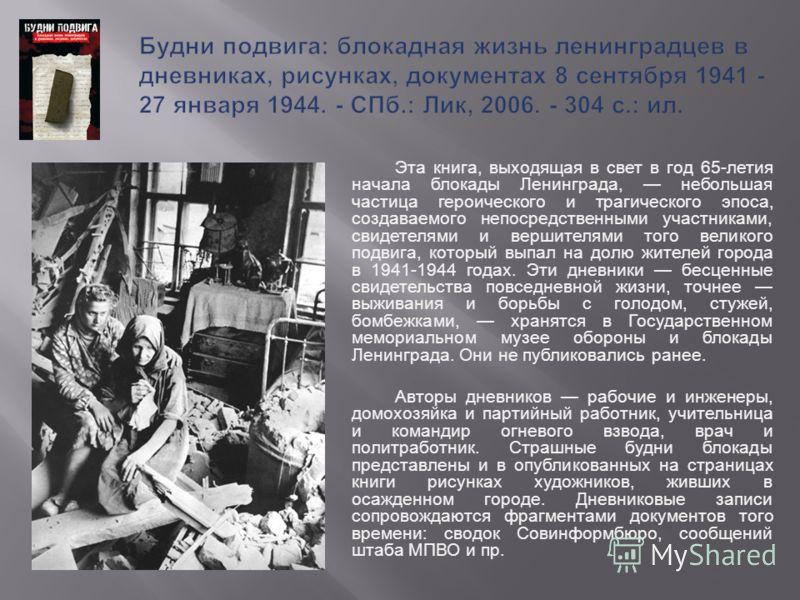 Эта книга, выходящая в свет в год 65-летия начала блокады Ленинграда, небольшая частица героического и трагического эпоса, создаваемого непосредственными участниками, свидетелями и вершителями того великого подвига, который выпал на долю жителей горо