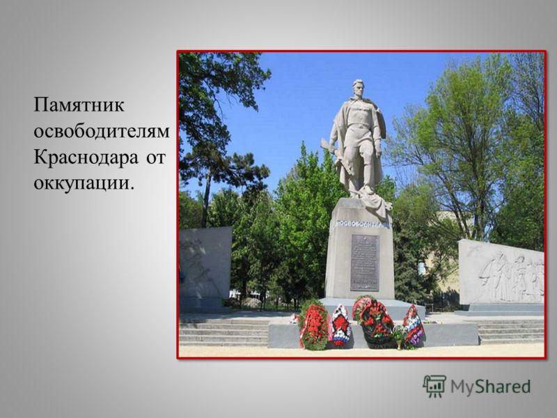 Памятник освободителям Краснодара от оккупации.
