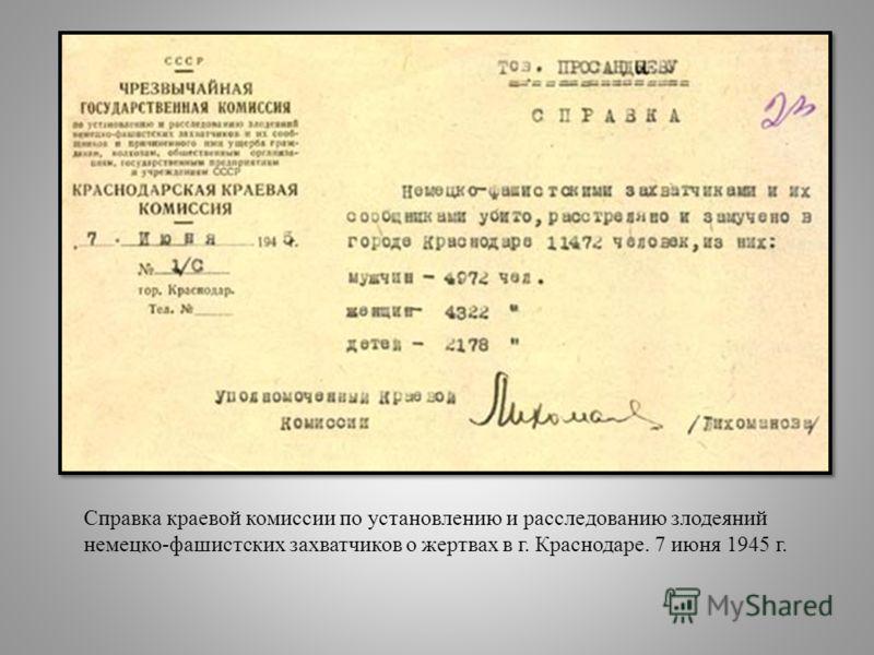 Справка краевой комиссии по установлению и расследованию злодеяний немецко-фашистских захватчиков о жертвах в г. Краснодаре. 7 июня 1945 г.