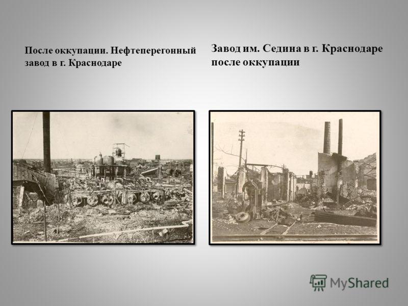 После оккупации. Нефтеперегонный завод в г. Краснодаре Завод им. Седина в г. Краснодаре после оккупации