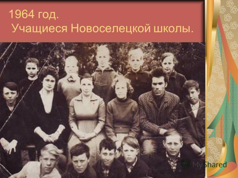 1964 год. Учащиеся Новоселецкой школы.