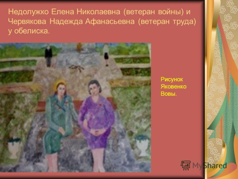 Недолужко Елена Николаевна (ветеран войны) и Червякова Надежда Афанасьевна (ветеран труда) у обелиска. Рисунок Яковенко Вовы.