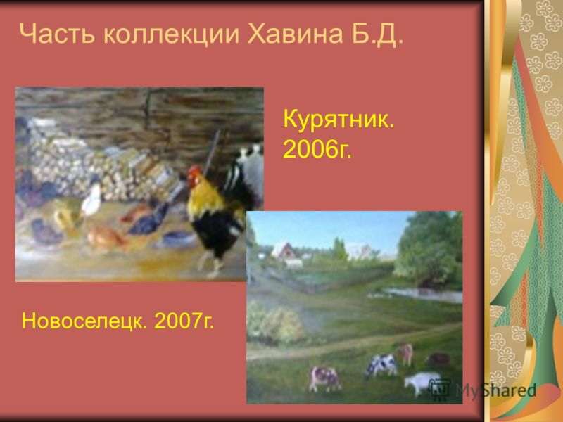 Часть коллекции Хавина Б.Д. Курятник. 2006г. Новоселецк. 2007г.