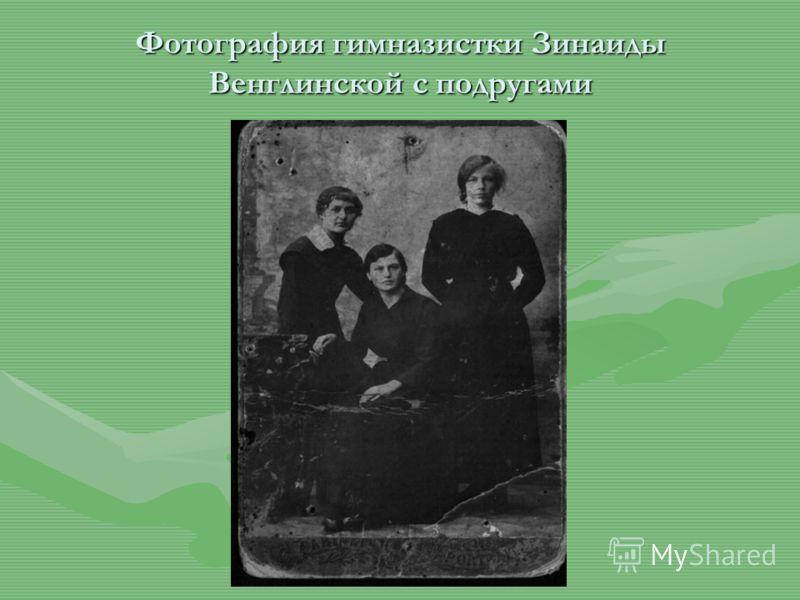 Муниципальное образовательное учреждение Гимназия 69 им. Чередова И.М. Фотография гимназистки Зинаиды Венглинской с подругами
