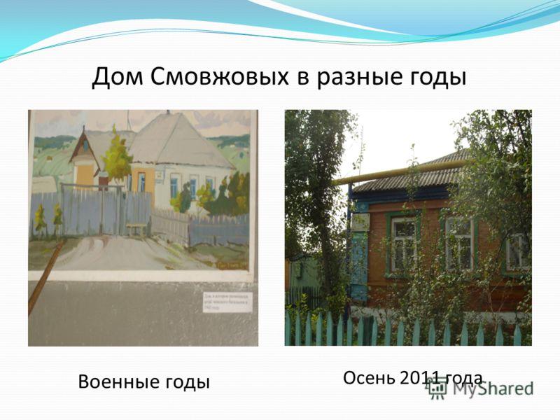 Дом Смовжовых в разные годы Военные годы Осень 2011 года